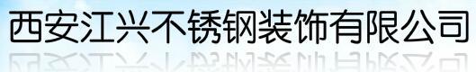 江兴不锈钢装饰招商加盟