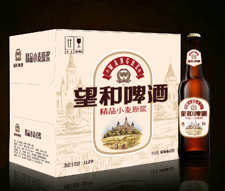 望和啤酒招商加盟
