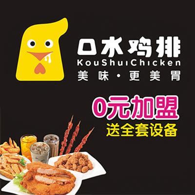 口水鸡排招商加盟