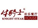 牛骑士欢乐餐厅加盟