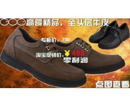 深圳高哥增高鞋招商加盟