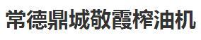 鼎城敬霞榨油機招商加盟