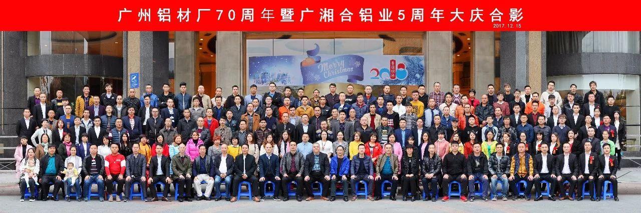 前进铝材-广州铝材厂70周年   招商加盟