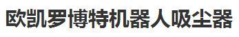 欧凯罗博特机器人吸尘器招商加盟