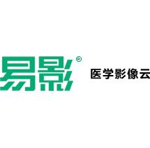 易影医学影像云平台