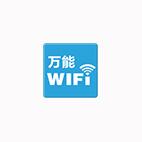 万能wifi共享wifi