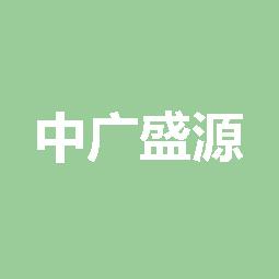 中广盛源智能音箱