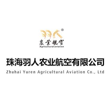 羽(yu)人(ren)農用無人(ren)機