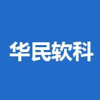 华民人工智能大数据服务平台