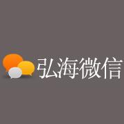 弘海微信营销公众平台