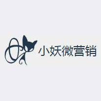 小妖微信营销平台