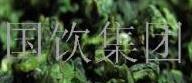 国饮茶叶招商加盟