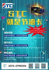 STC节油卡汽车节能省油代理招商