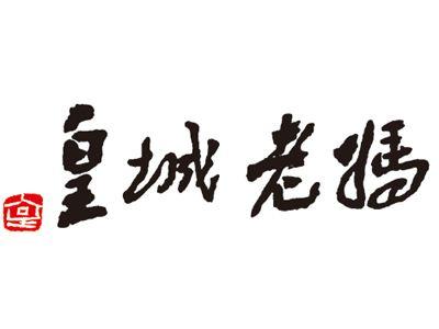 皇城老媽火鍋代理招商