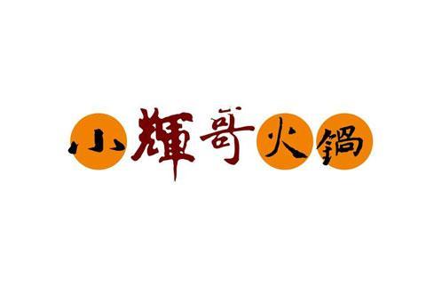 小輝哥火鍋代理招商