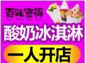 百味密码冻酸奶招商加盟
