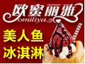 欧蜜丽雅美人鱼冰淇淋招商加盟
