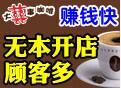 大喜事咖啡招商加盟