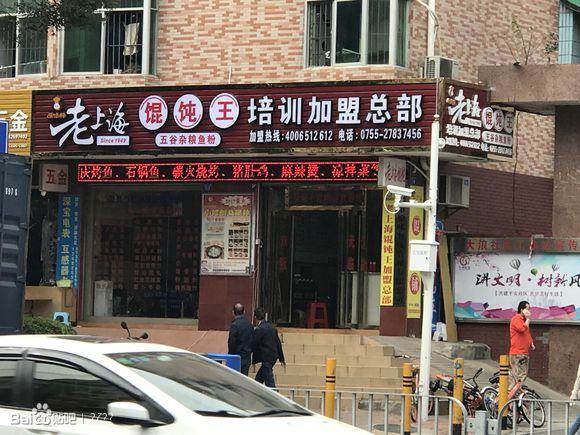 原味林老上海馄饨加盟培训