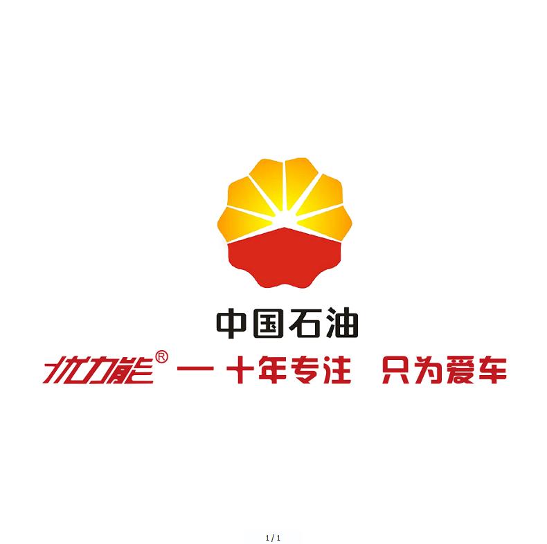 中国石油优力能汽车清洗剂代理