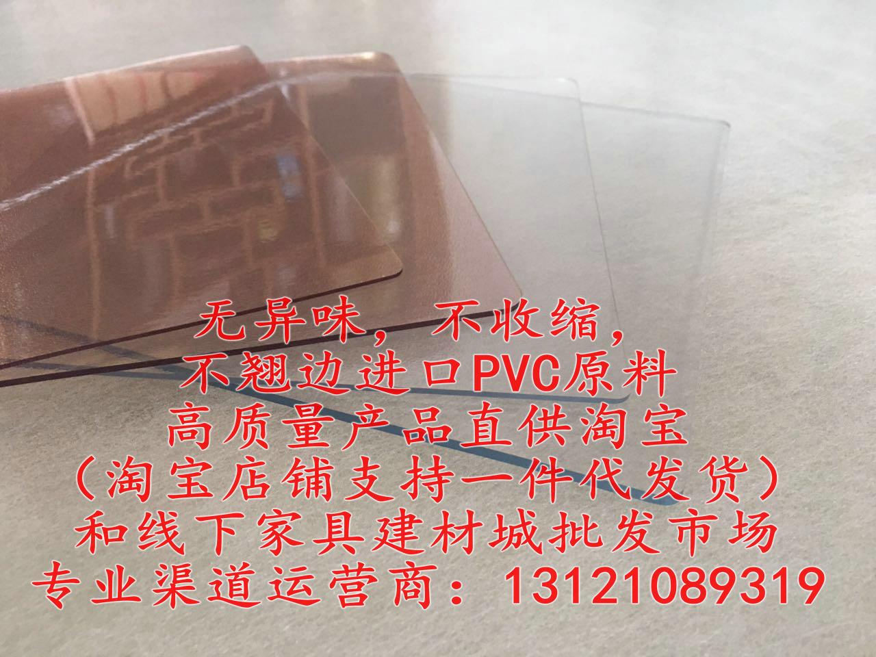 中田PVC软质水晶板加盟
