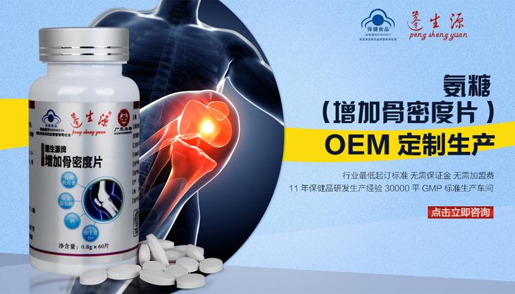 保健品氨糖招商OEM