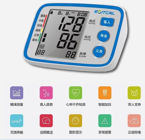 宜科電子血壓計招商