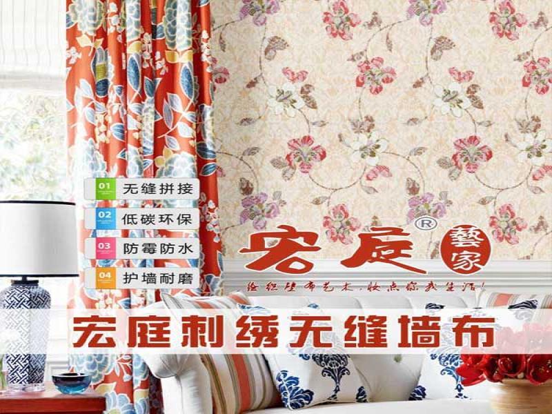 宏庭刺绣墙布招商加盟