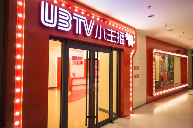 UBTV小主播(少儿口才)招商加盟
