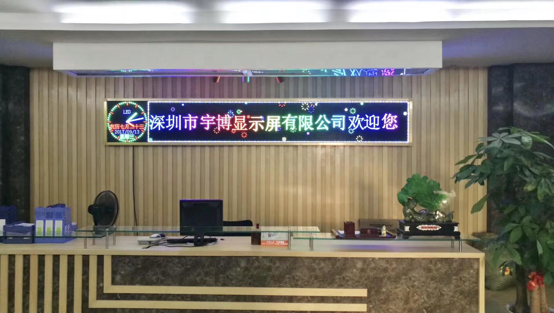 宇博顯示屏廠家經銷