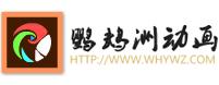 武汉鹦鹉洲动画设计制作代理