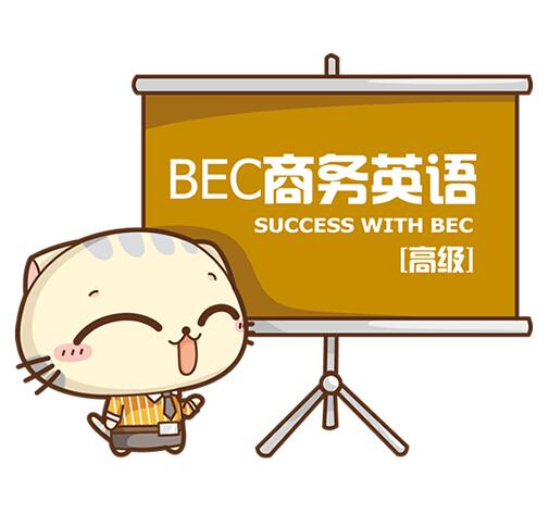 bec商务英语招商加盟