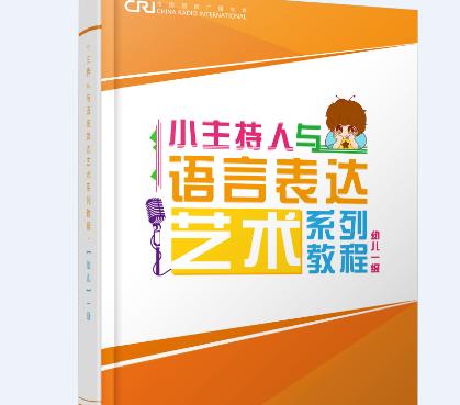 国广教育青少儿学习中心招商加盟