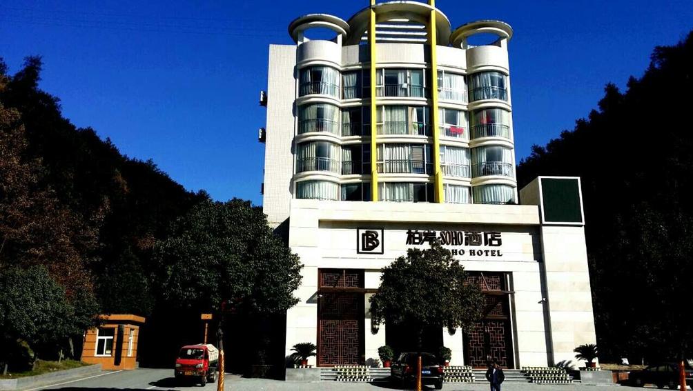 柏岸SOHO酒店招商加盟