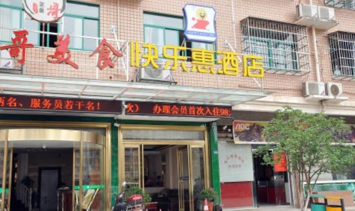 快乐惠酒店招商加盟