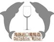 海豚进口葡萄酒免费招商