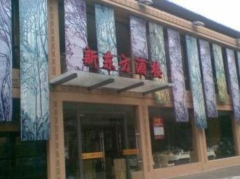 新东方酒店招商加盟