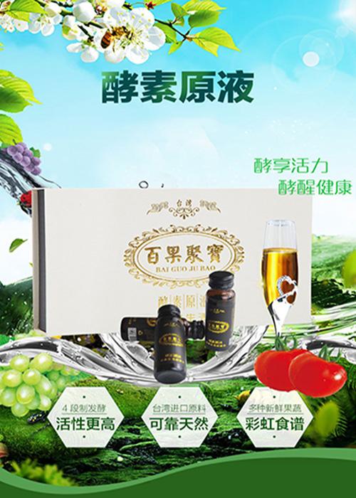 百果聚宝果蔬酵素招商