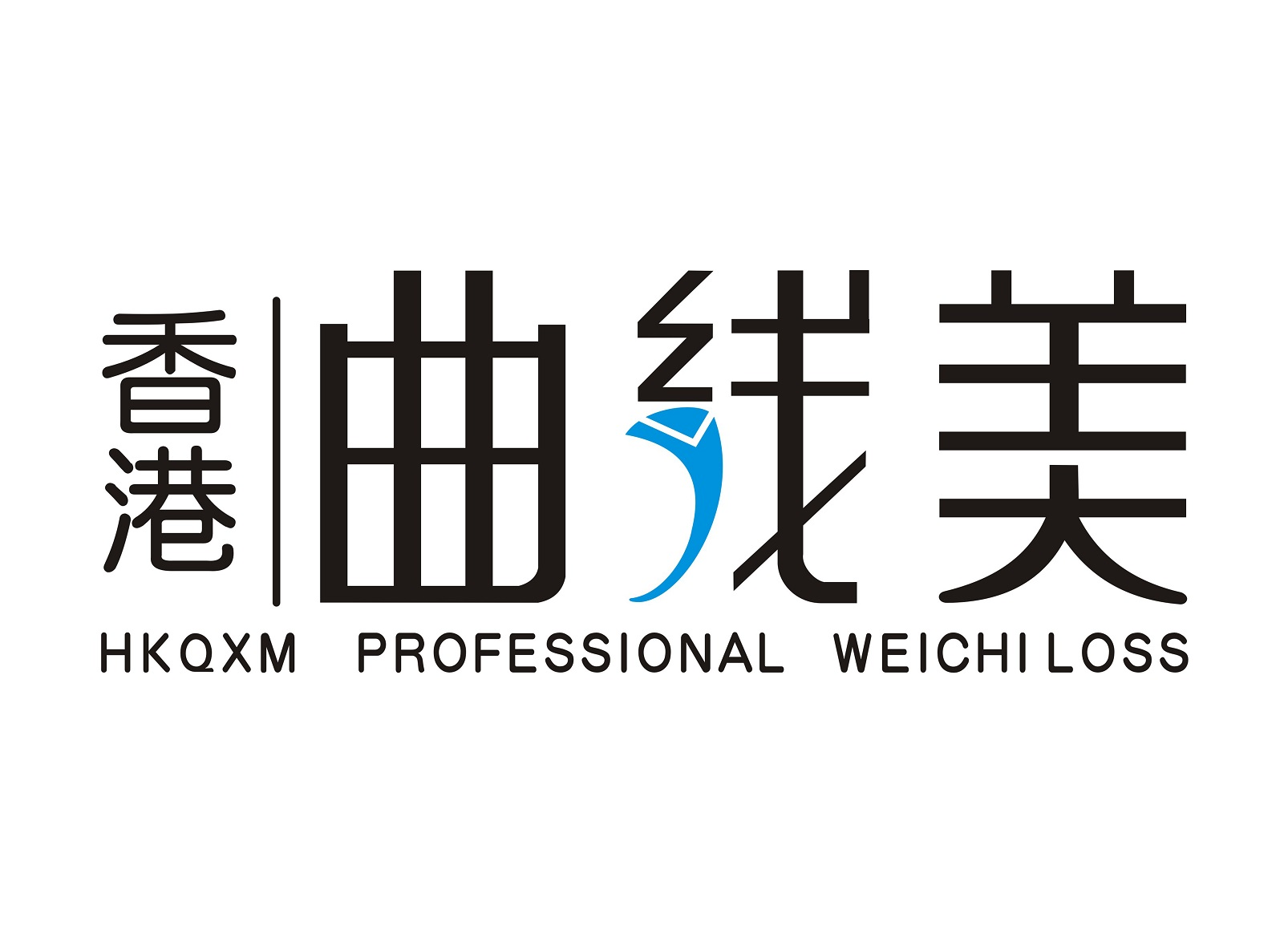 香港曲線美減肥纖體加盟