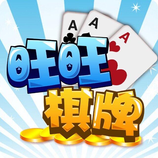 旺旺棋牌游戏代理加盟