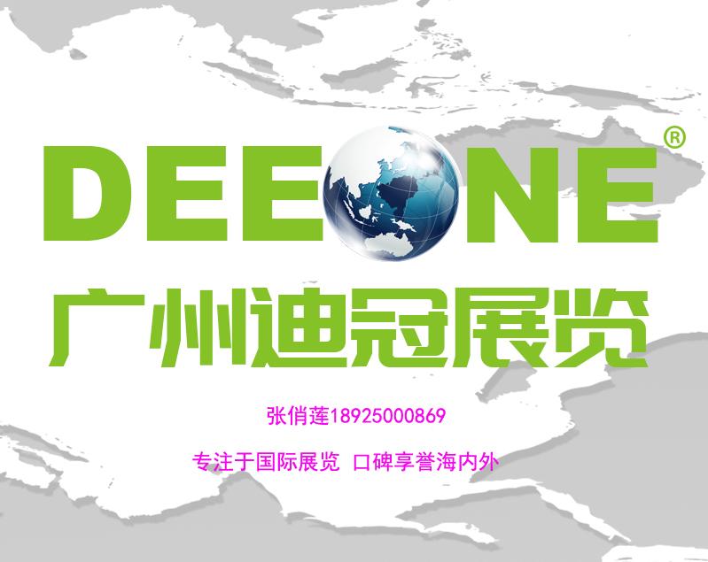 迪冠展览国际展会加盟