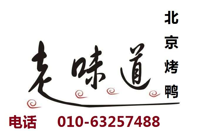 北京老味道吊爐烤鴨加盟