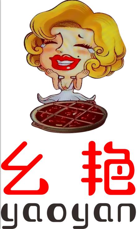幺艳火锅加盟