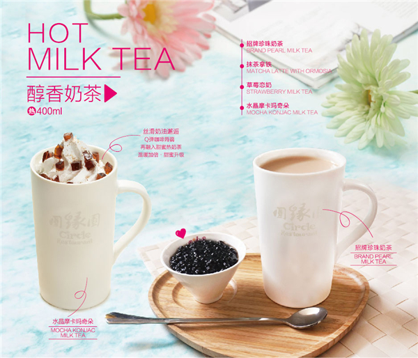 珍珠奶茶招商加盟
