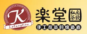 乐堂口奶茶店招商加盟