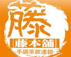 藤本铺奶茶招商加盟