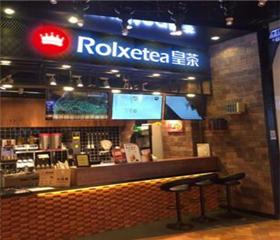 Rolxetea皇茶招商加盟