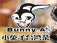 台湾小兔子奶茶招商加盟