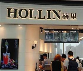 hollin赫里奶茶招商加盟