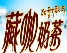 藏咖奶茶招商加盟